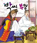 도서 이미지 - 박씨 부인
