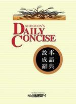 도서 이미지 - Daily Concise 고사성어 사전