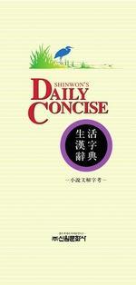 도서 이미지 - Daily Concise 생활 한자 사전