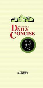 도서 이미지 - 〈Daily Concise 시리즈 005〉 Daily Concise 경제 용어 사전