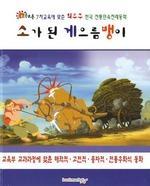 도서 이미지 - 〈세계명작동화 컬렉션〉 소가 된 게으름뱅이