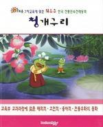 도서 이미지 - 〈세계명작동화 컬렉션〉 청개구리