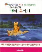 도서 이미지 - 푸른 구슬을 찾은 개와 고양이
