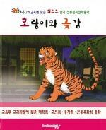 도서 이미지 - 〈세계명작동화 컬렉션〉 호랑이와 곶감
