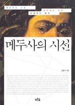 도서 이미지 - 메두사의 시선