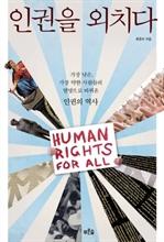 도서 이미지 - 인권을 외치다