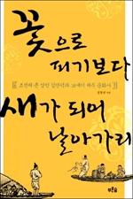 도서 이미지 - 거상 김만덕, 꽃으로 피기보다 새가 되어 날아가리