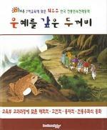 도서 이미지 - 은혜 갚은 두꺼비