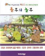 도서 이미지 - 〈세계명작동화 컬렉션〉 흥부와 놀부