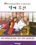 도서 이미지 - 〈세계명작동화 컬렉션〉 박씨 부인