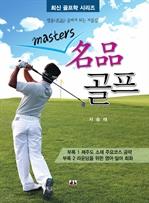 도서 이미지 - 마스터즈 명품 골프