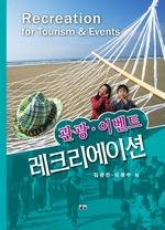 도서 이미지 - 관광·이벤트 레크리에이션