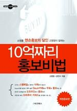 도서 이미지 - 〈매출두배 내쇼핑몰 시리즈 01〉 10억짜리 홍보비법 (개정판)
