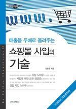 도서 이미지 - 〈매출두배 내쇼핑몰 시리즈 02〉 쇼핑몰 사입의 기술 (개정증보판)
