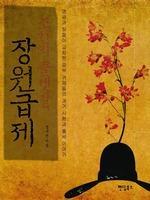 도서 이미지 - 조선의 출셋길, 장원급제
