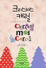 도서 이미지 - 크리스마스 캐럴