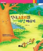 도서 이미지 - 〈오늘창작동화 012〉 막내도토리의 세상 배우기