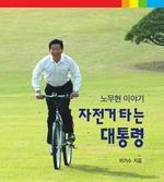 도서 이미지 - 자전거 타는 대통령