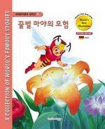 도서 이미지 - 꿀벌 마야의 모험