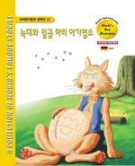 도서 이미지 - 〈세계명작동화 컬렉션〉 늑대와 일곱 마리 아기 염소