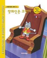 도서 이미지 - 〈세계명작동화 컬렉션〉 장화 신은 고양이