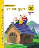 도서 이미지 - 아기 돼지 삼형제