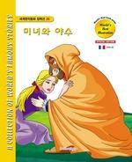 도서 이미지 - 〈세계명작동화 컬렉션 026〉 미녀와 야수