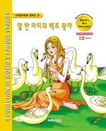 도서 이미지 - 〈세계명작동화 컬렉션 028〉 열 한마리의 백조 왕자