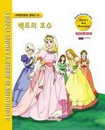 도서 이미지 - 〈세계명작동화 컬렉션 029〉 빨간 장미와 하얀 장미