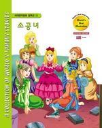 도서 이미지 - 〈세계명작동화 컬렉션〉 소공녀