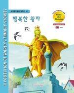 도서 이미지 - 〈세계명작동화 컬렉션〉 행복한 왕자