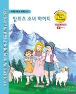 도서 이미지 - 〈세계명작동화 컬렉션〉 알프스 소녀 하이디