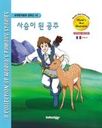 도서 이미지 - 사슴이 된 공주