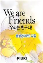 도서 이미지 - 우리는 친구다!