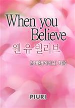 도서 이미지 - 웬 유 빌리브(when you believe)