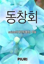 도서 이미지 - 동창회