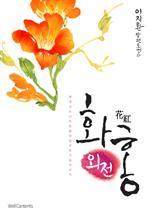 도서 이미지 - 화홍 외전