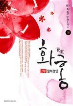 도서 이미지 - 화홍 2부 월하정인