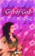 도서 이미지 - Gift of God(부제:레이디 고다이버)