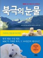 도서 이미지 - 북극의 눈물
