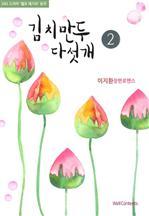 도서 이미지 - 김치만두 다섯 개
