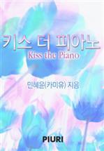 도서 이미지 - 키스 더 피아노(Kiss the Piano)