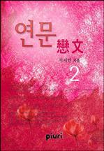 도서 이미지 - 연문(戀文)