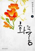 도서 이미지 - 화홍(花紅)