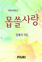 도서 이미지 - 몹쓸 사랑 (♥ 치유 시리즈 2)
