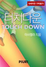 도서 이미지 - 터치 다운(Touch Down)