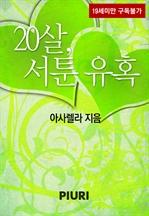 도서 이미지 - 20살, 서툰 유혹