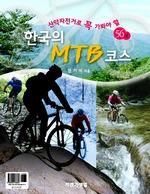도서 이미지 - 한국의 MTB 코스