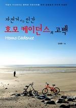도서 이미지 - 자전거 타는 인간 호모 케이던스의 고백