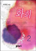 도서 이미지 - 화희